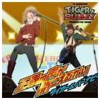 平田広明&森田成一(タイガー&バーナビー) / TVアニメ TIGER & BUNNY キャラクターソング [CD]