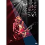 黒木渚/TOUR 虎視眈々と淡々と 東京グローブ座 2015 [DVD]