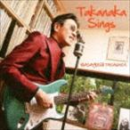 高中正義/Takanaka Sings(CD)
