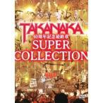 DVD 高中正義 40周年記念最終章 SUPER COLLECTION(DVD)