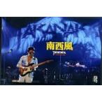高中正義/南西風〜SUPER LIVE 2008〜(DVD)