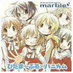 marble / TVアニメ ひだまりスケッチ×ハニカム イメージソング集 ひだま〜ぶる×ハニカム [CD]