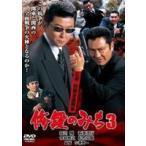 修羅のみち3 広島四国全面戦争(DVD)