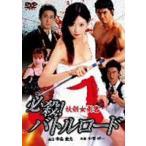 必殺!バトルロード 妖剣女刺客(DVD)