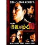 修羅がゆく10 北陸代理決戦 DVD