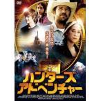 ハンターズ・アドベンチャー(DVD)