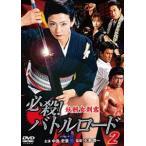 必殺!バトルロード 妖剣女刺客2(DVD)