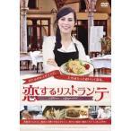 恋するリストランテ(DVD)