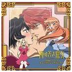 (ドラマCD) TVアニメ 西の善き魔女 Astraea Testament 番外編ドラマCD: 赤毛の貴公子と黒髪の少年(CD)