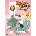 ハッピージョージ『ボッチバラバラ編』(DVD)