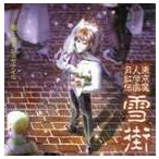 (ゲーム・ミュージック) クリスマスCD東京魔人学園月紅伝詩篇?雪街(CD)