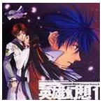 (ドラマCD) 高機動幻想ガンパレード・マーチ オリジナルドラマ6 英雄幻想1(CD)