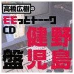 高橋広樹のモモっとトーークCD 野島健児盤 [CD]