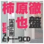 高橋広樹のモモっとトーークCD 柿原徹也盤(CD)