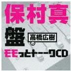 高橋広樹のモモっとトーークCD 保村真盤 [CD]