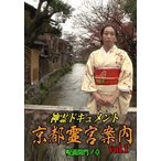 神霊ドキュメント 京都霊宮案内vol.1 呪渦開門ノ章(DVD)