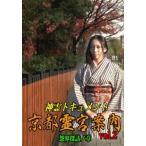 神霊ドキュメント 京都霊宮案内vol.2 怨界探訪ノ章(DVD)