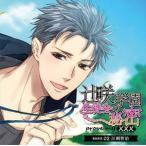 (ドラマCD) 辻咲学園生徒会の秘密 prove my ××× secret.02 江刺智治(CD)