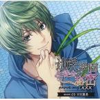 (ドラマCD) 辻咲学園生徒会の秘密 prove my ××× secret.03 日宮翼希(CD)