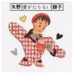 矢野顕子/愛がたりない(CD)