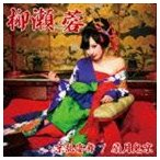 柳瀬蓉/京乱宴舞/扇月鬼京(通常盤)(CD)