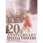 浜田麻里/20TH ANNIVERSARY SPECIAL CONCERT(DVD)