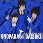 オノパラダイスカファミリー/小野友樹のオノパラ!テーマソング「オノパラダイスキ!」(CD+DVD)(CD)