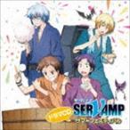 (ドラマCD) ドラマCD「SERVAMP-サーヴァンプ-」サマーフェスティバル(CD)