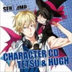 鉄&ヒュー/キャラクターCD SERVAMP-サーヴァンプ- Vol.4:鉄&ヒュー(CD)