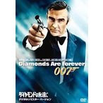 ダイヤモンドは永遠に ※再発売(DVD)