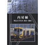 Hi-Vision 列車通り 内房線 特急さざなみ(DVD)