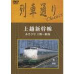 列車通り Classics 上越新幹線 上野 新潟 あさひ号  DVD