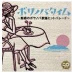 (オムニバス) ボサノバタイム〜魅惑のボサノバ歌謡ヒットパレード〜(CD)
