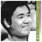 村下孝蔵/村下孝蔵 セレクションアルバム この国に生まれてよかった(CD)