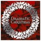 ドラマティック・クリスマス(CD)