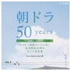 ī�ɥ�50years��NHK Ϣ³�ƥ�Ӿ��� ��������50��ǯ �ơ����ڽ��� 2002-2011 [CD]