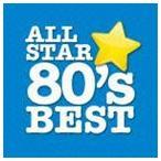 ショッピングオールスター オールスター80'sベスト(CD)