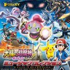 ポケモン・ザ・ムービーXY「光輪の超魔人 フーパ」ミュージックコレクション(通常盤)(CD)