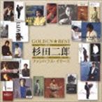 杉田二郎/ゴールデン☆ベスト 杉田二郎 ファンハウス・イヤーズ(Blu-specCD2)(CD)