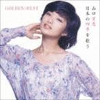 GOLDEN BEST 山口百恵 日本の四季を歌う