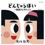 太田裕美/ゴールデン☆ベスト 太田裕美 どんじゃらほい〜童謡コレクション(CD)