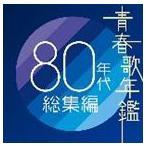 (オムニバス) 青春歌年鑑 80年代総集編(CD)