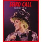 松田聖子/SEIKO CALL〜松田聖子ライヴ '85〜 [Blu-ray]