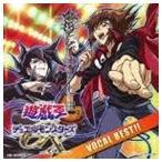 遊☆戯☆王デュエルモンスターズGX VOCAL BEST!!(CD)