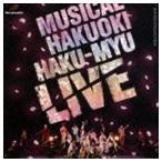 ミュージカル 薄桜鬼 HAKU-MYU LIVE(CD)