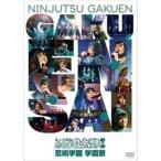 ミュージカル 忍たま乱太郎 第7弾 忍術学園 学園祭(DVD)