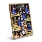 ミュージカル 忍たま乱太郎 第8弾 忍術学園 学園祭  DVD