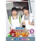 下野紘のおもてなシーモ!9 [DVD]