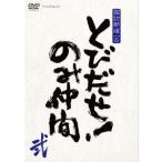 DVD 諏訪部順一のとびだせ!のみ仲間 Vol.2 通常版 [DVD]