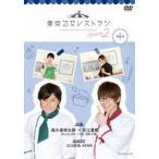 DVD『東京乙女レストラン シーズン2』Vol.4 通常版(DVD)